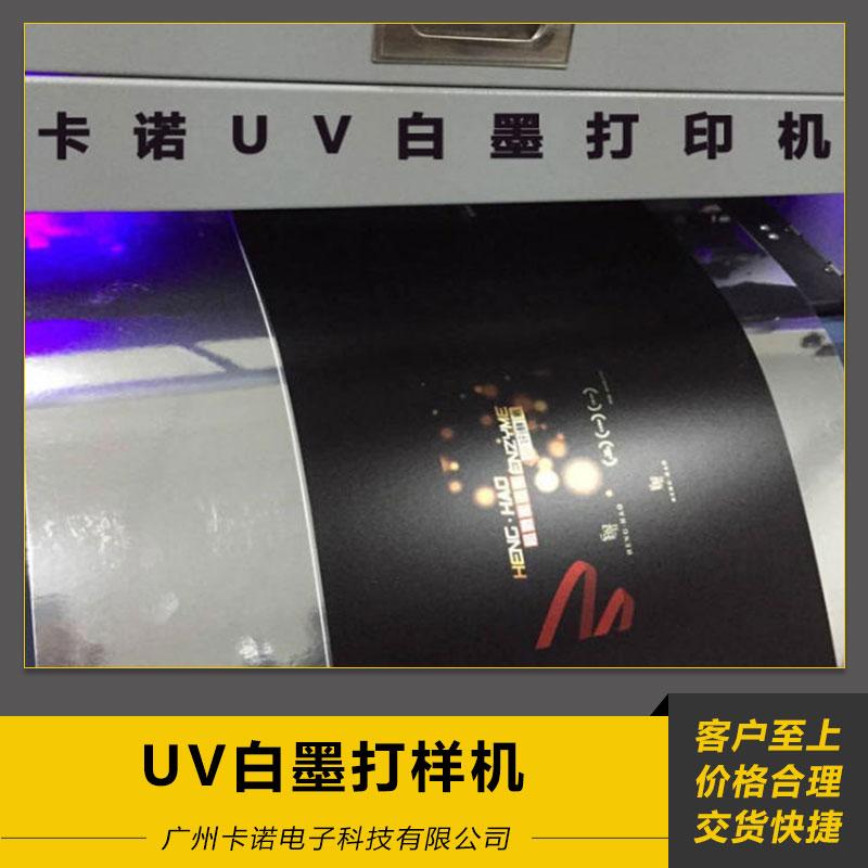 UV白墨打样机 白墨印刷 数码打样机 UV白墨数码万能打印机 逆向UV 厂家直销