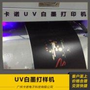 UV白墨打样机图片