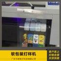 软包装打样机 彩印平板打印机 打样机瓶盖 软包装直喷数码印花打印机 厂家直销