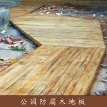 新型环保板材防腐木地板公园栈道平台防腐木塑室外景观防腐木地板图片