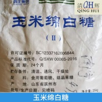 厂家批发直供 广西玉米绵白糖 食品级 高品质白砂糖
