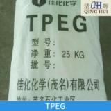 聚羧酸改性聚醚 TPEG高性能减水剂 有机溶剂 厂家直供