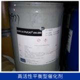 厂家直销 高活性平衡型催化剂AN-260 高活性聚氨酯催化剂 催化脂肪族异氰酸酯催化剂