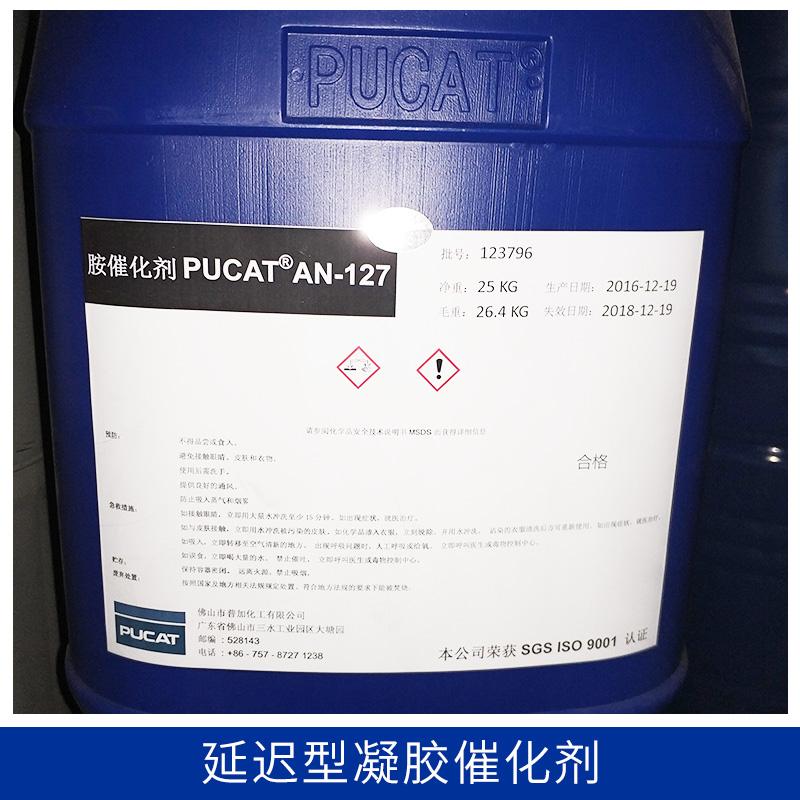 厂家直销 延迟型凝胶催化剂AN-127 聚氨酯软泡C225催化剂 延迟乳白