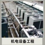 机电设备工程 各系统工程安装 机电设备组装工程 一路通清洁工程专业团队