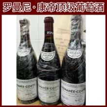 酒庄直销 罗曼尼·康帝顶级葡萄酒 法国原酒进口红酒 干红葡萄酒批发