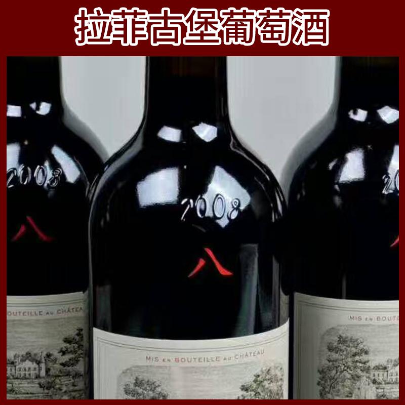 拉菲古堡葡萄酒 法国原酒进口红酒拉菲庄园男爵古堡2009红酒干红葡萄酒