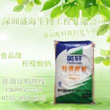 量大包邮 食品级 柠檬酸钠 长期现货供应批发