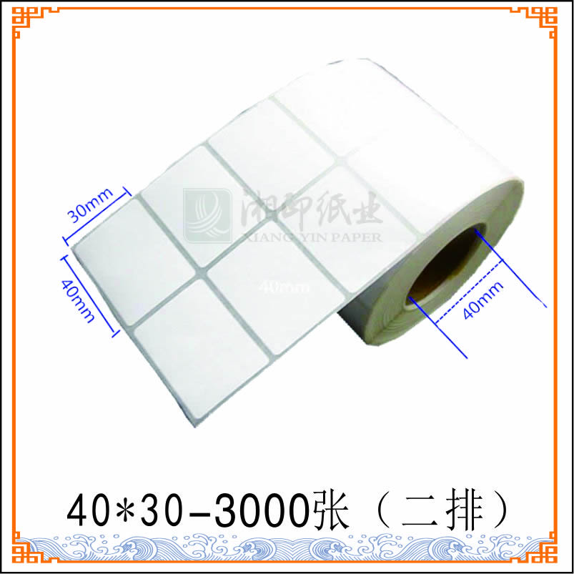 40*30-3000铜板不干胶纸条码纸 40*30条码纸 双排铜板条码纸 标签纸
