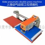多功能热转印双工位气动烫画机 上滑式40*60服装印花机