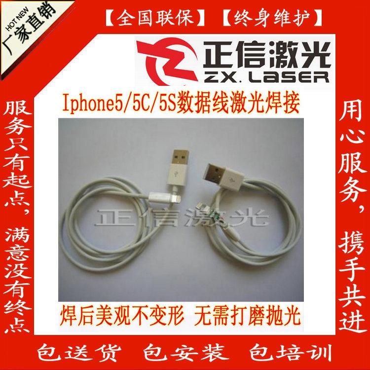 供应东莞数据线激光点焊机