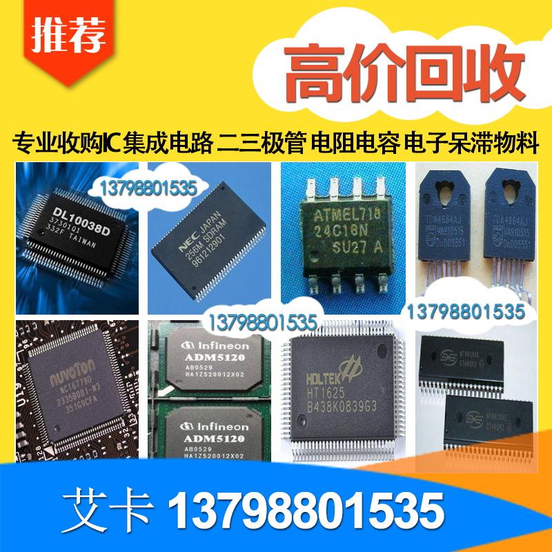 高价回收HY现代内存 芯片