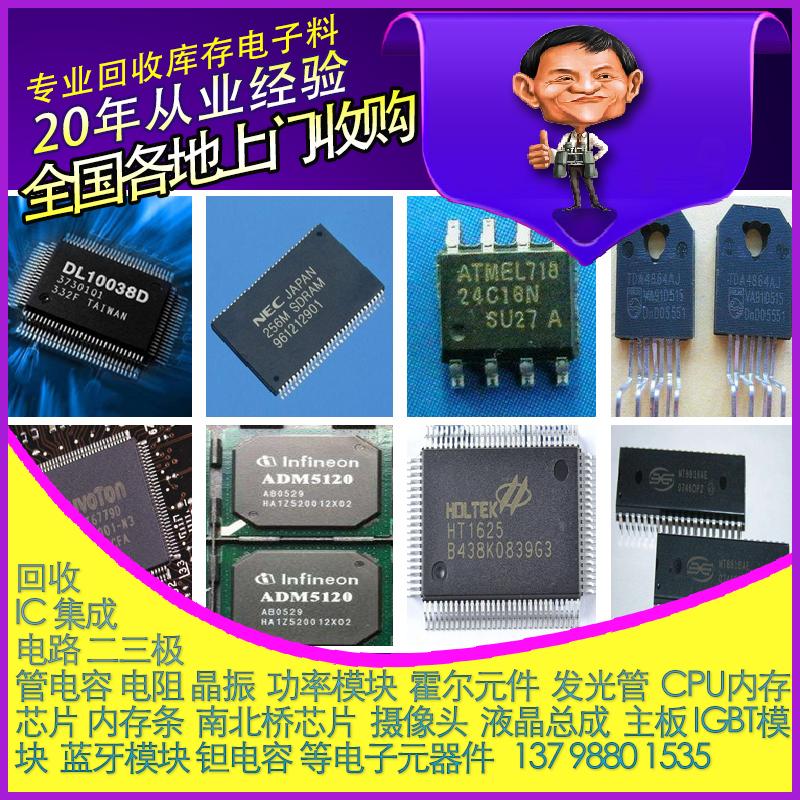 高价回收hartingIC 芯片 集成电路