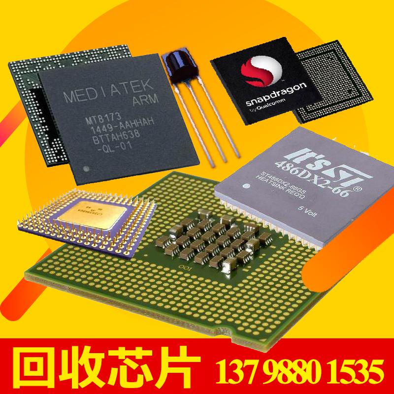 高价回收摄像头 总成液晶屏 排线 DDR FLASH闪存