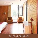 室内木塑墙板材 办公室/家居wpc木塑装饰材料生态木集成墙板批发