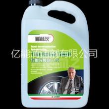 轮胎上光剂供应轮胎上光剂工厂代工批发