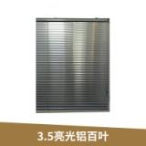 厂家定制铝合金百叶窗-厂家批发铝百叶窗-铝百叶窗采购价格 广东亮光铝百叶