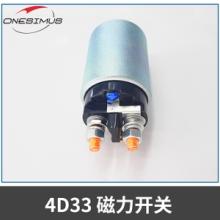 广州伯拉汽车零部件4D33磁力开关汽车起动装置磁力点火开关批发批发