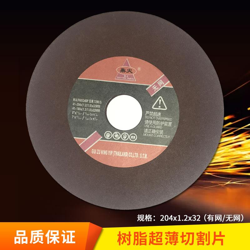 超薄砂轮片 金属打磨片 高速切割片 树脂砂轮切割片