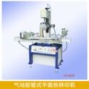 HT-300F气动胶辊式热转印机图片