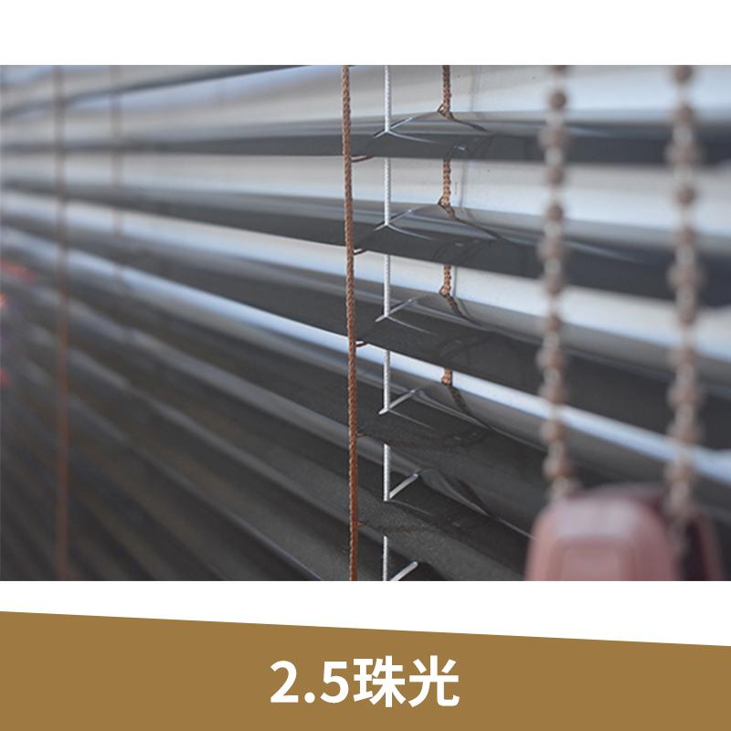 厂家直销珠光百叶窗-厂家批发铝百叶窗-铝合金百叶窗采购价格- 广东珠光百叶窗