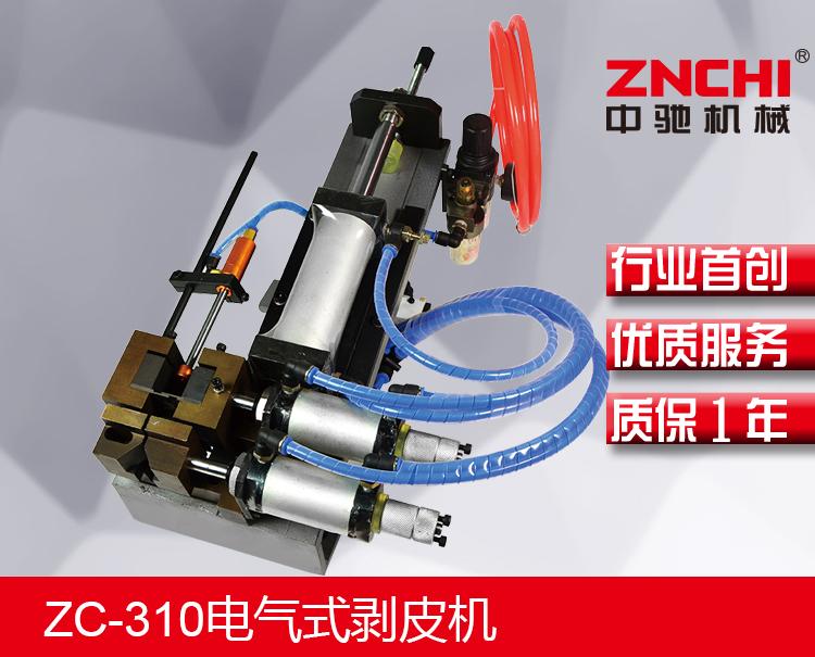 ZC-310气电式剥皮机 气电式电缆剥线机 电线剥皮机 半自动剥线机 厂家直销