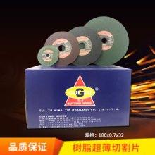 高精度树脂超薄切割片180x0.7x32研磨砂轮角磨机高速切割片图片