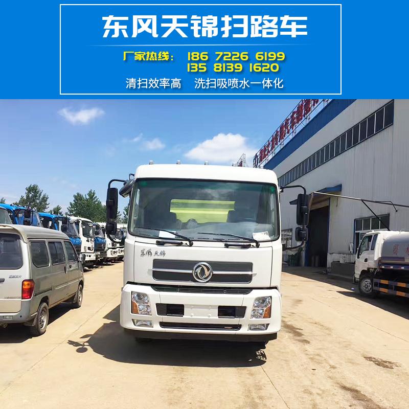 程力大型扫路车 东风天锦扫路车 高效品牌扫路车 程力厂家直销