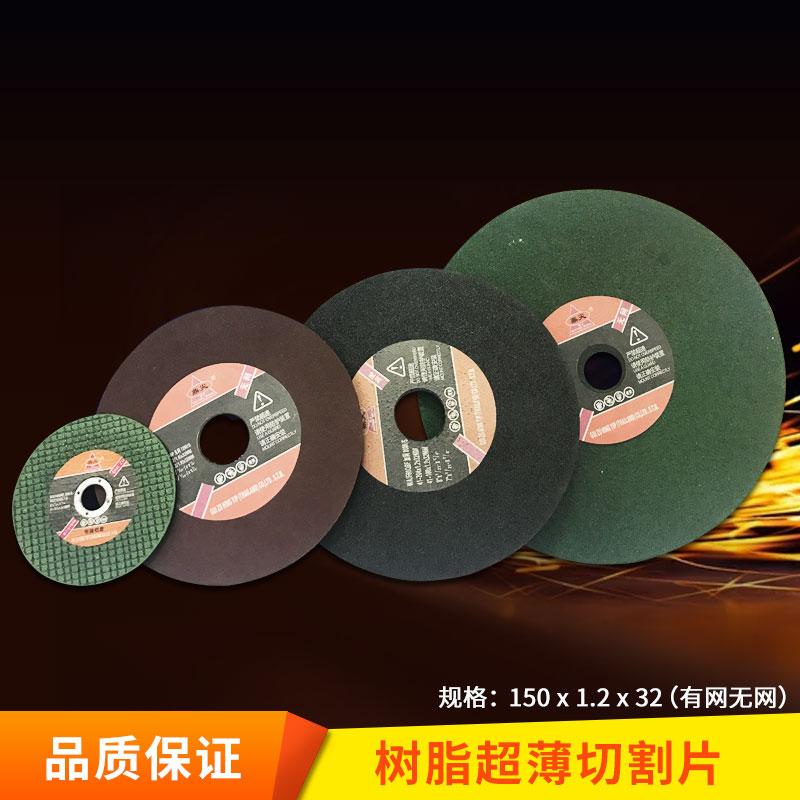 广州树脂超薄切割片150x1.2x32金属模具切割轮树脂砂轮批发