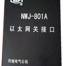 现货供应许继网关NWJ-801A 许继网关NWJ-801A