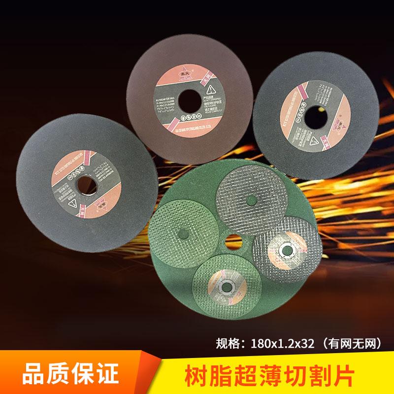 7寸树脂超薄切割片180x1.2x32有网无网树脂砂轮打磨切割片