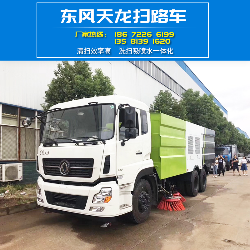 东风天龙扫路车 大型高效能扫路车 程力品牌扫路车 厂家直销