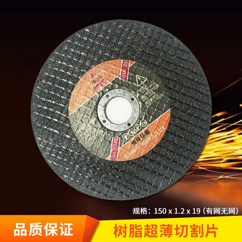 树脂超薄切割片图片/树脂超薄切割片样板图 (1)