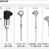 北京温度变送器厂家