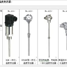 供应|温度传感器|北京温度变送器厂家|温度控制器批发