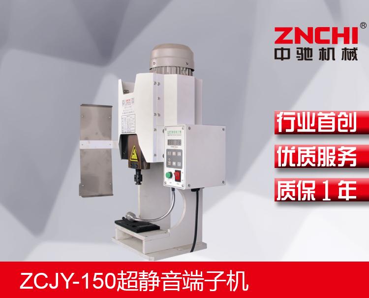 ZCJY超静音端子机 半自动端子压接机 半自动端子机 环保 省电 低噪音 欢迎来电订购
