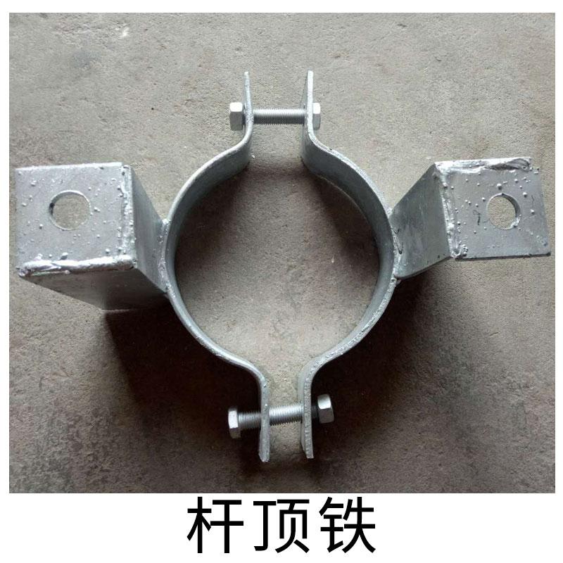 杆顶铁 电力杆顶帽角铁抱箍 异形电杆抱箍 顶头角铁抱箍 厂家直销