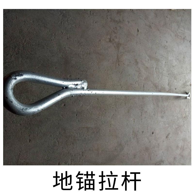 地锚拉杆 高强度地锚拉杆 临时地锚钻 固定地锚桩钢丝绳地锚 厂家直销