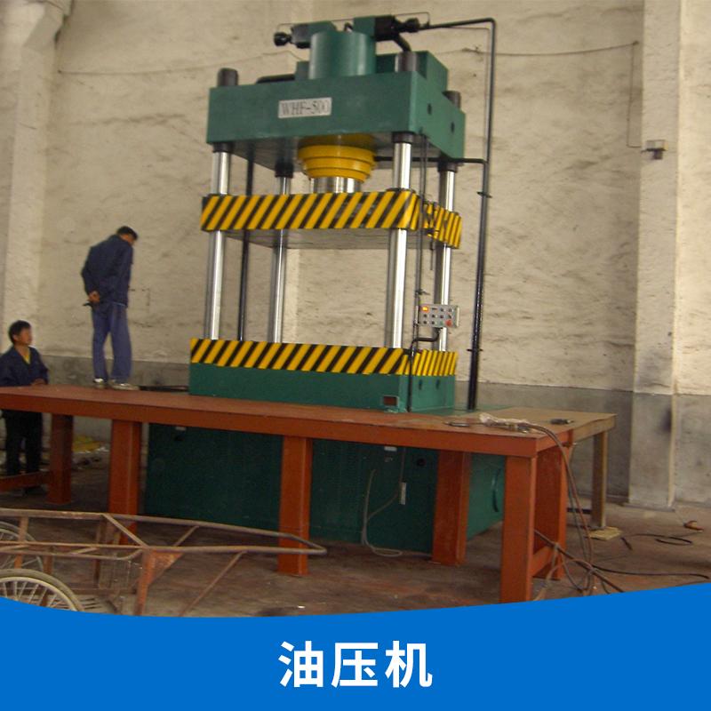 自动油压机 高品质精密仪器 油压机自动装置 全自动油压机厂家批发