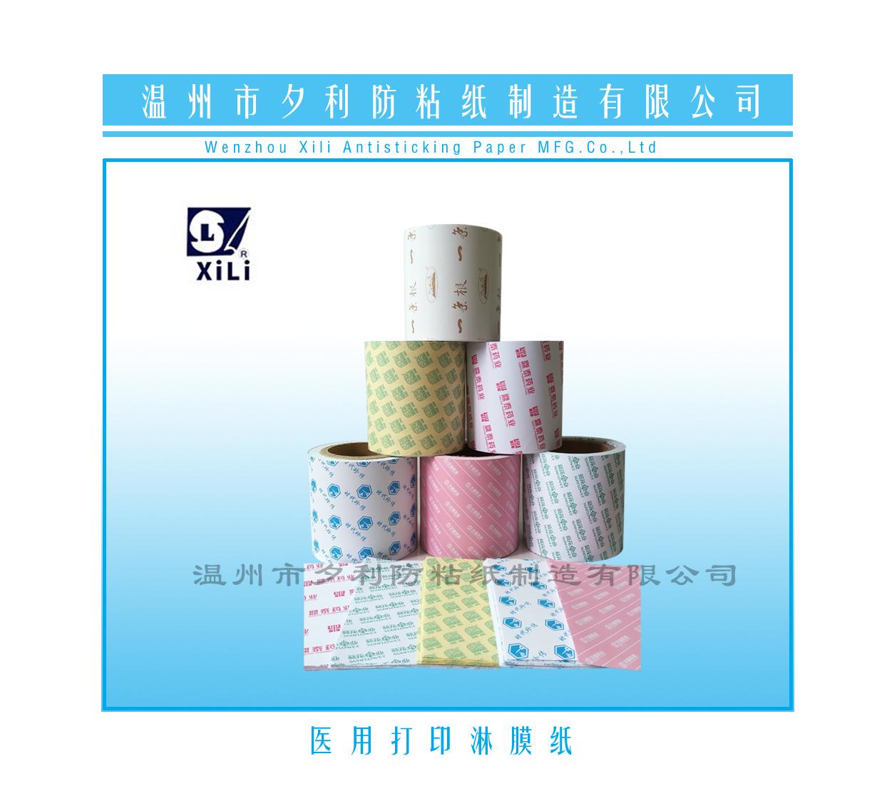 生产加工供应浙江医药包装离型纸 隔离纸 防粘纸  不干胶底纸