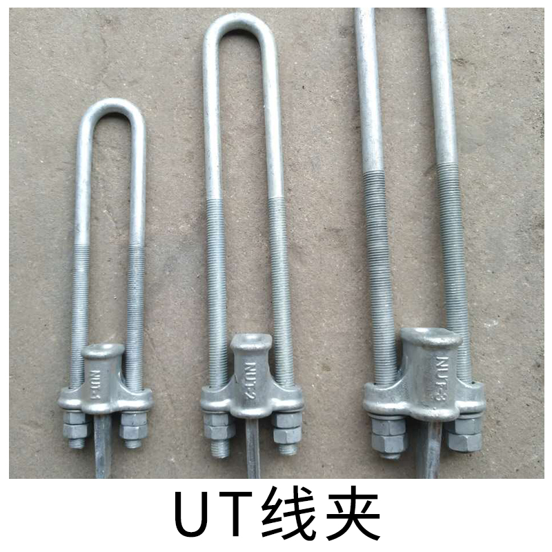 陕西UT线夹售价电力金具铁铸件 热镀锌线夹 电力UT附件 UT线夹厂家直供