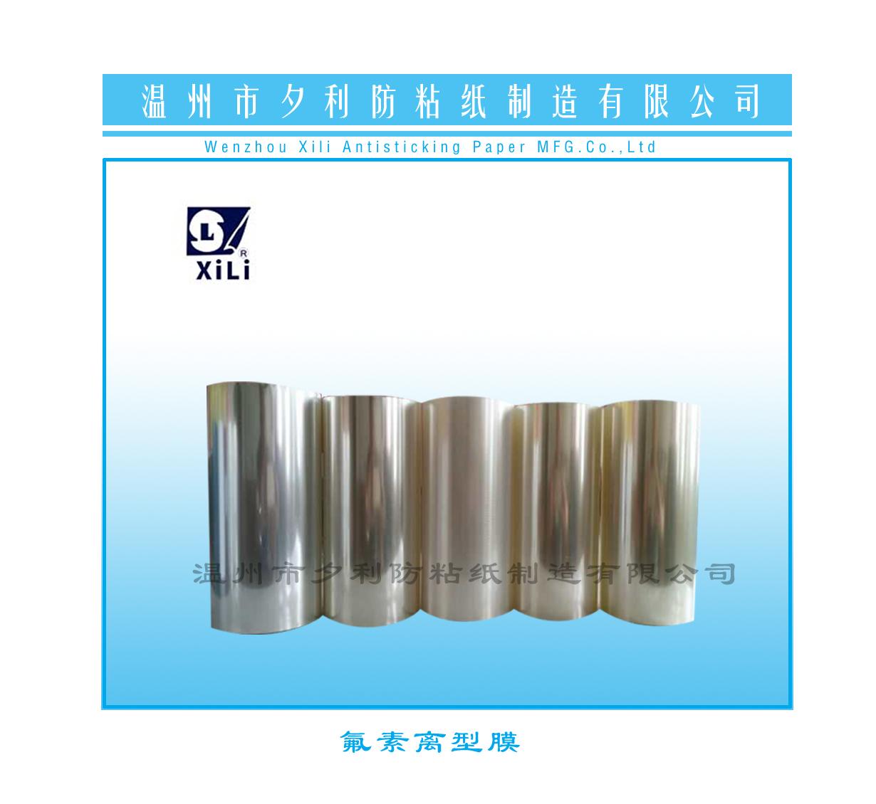 透明单双面氟素离型膜 防水防静电隔离膜 贴合模切离型膜生产加工