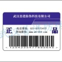 护肤品防伪标签透明标签设计印刷图片
