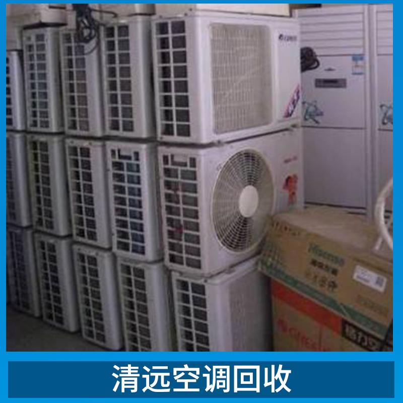 清远空调回收图片/清远空调回收样板图 (4)