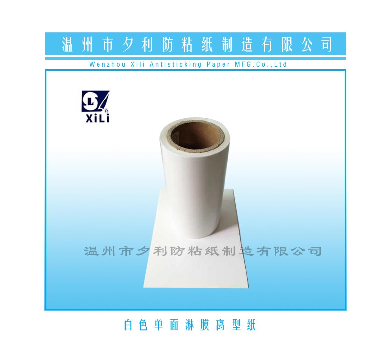 供应优质60g 、80g白格双面离型纸 离型纸 格拉辛离型纸