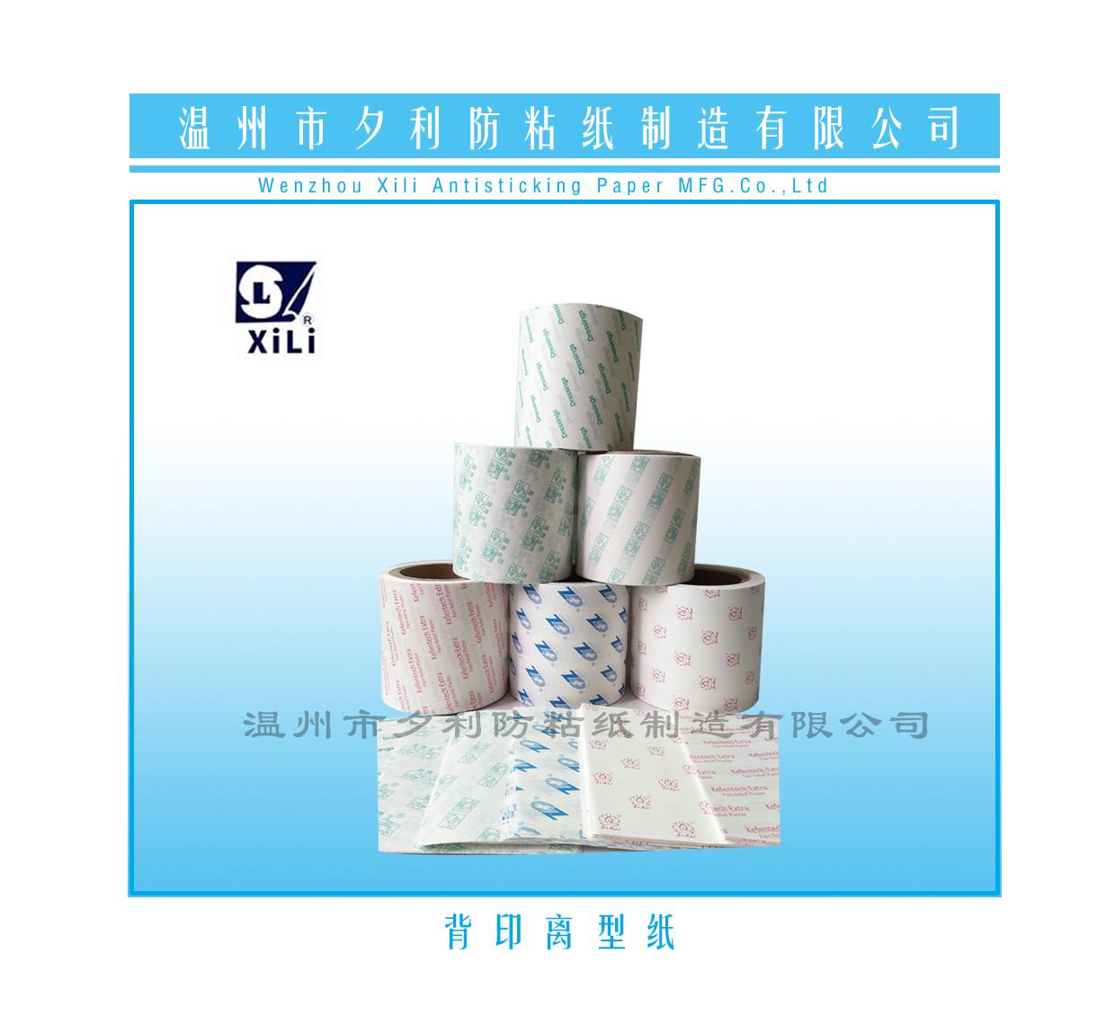 厂家直供 背印离型纸专业生产离型纸60g到160g 白底单硅离型纸