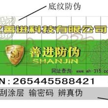 湖北武汉毛铺酒苦荞酒激光标签防伪标签哪可以做批发