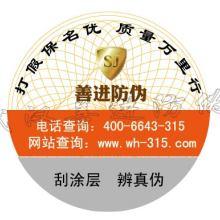 山东酒饮料激光防伪标签生产厂家