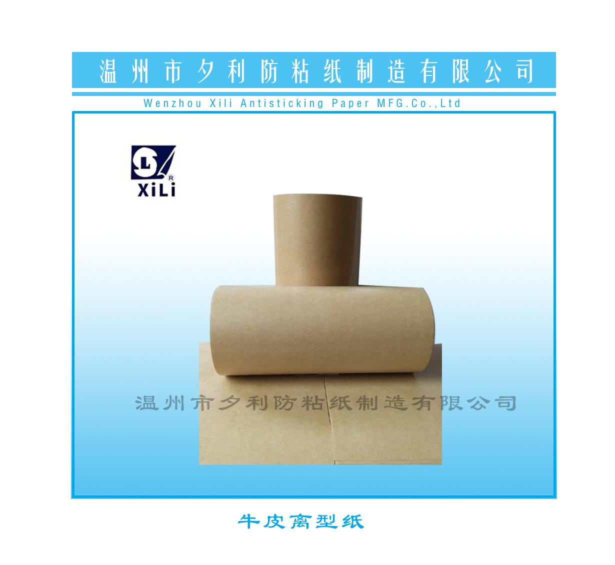 厂家直销黄色再生牛皮离型纸 双硅剥离离型纸 品质保障