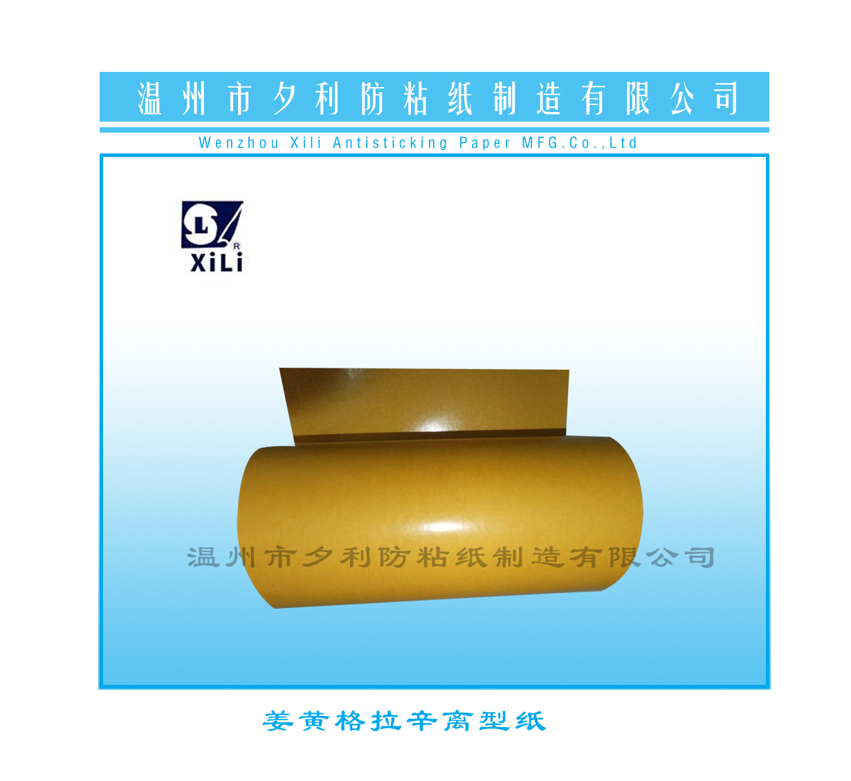 热销推荐 姜黄格拉辛离型纸印刷 双硅烫画用轻离型 品质保障